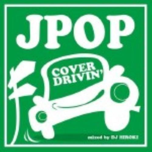 【中古】J−POP COVER DRIVIN'mixed by DJ HIROKI/DJ HIROKI