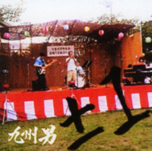 【中古】±1(初回限定盤)(DVD付)/九州男