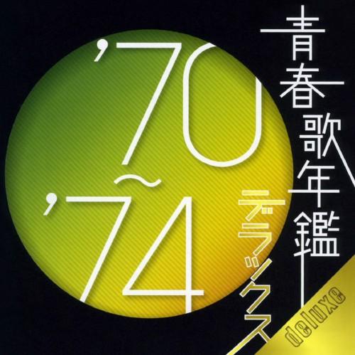 【中古】青春歌年鑑デラックス'70〜'74/オムニバス