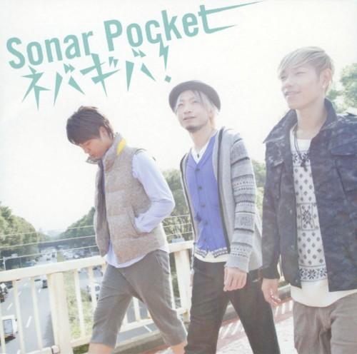 【中古】ネバギバ!/Sonar Pocket