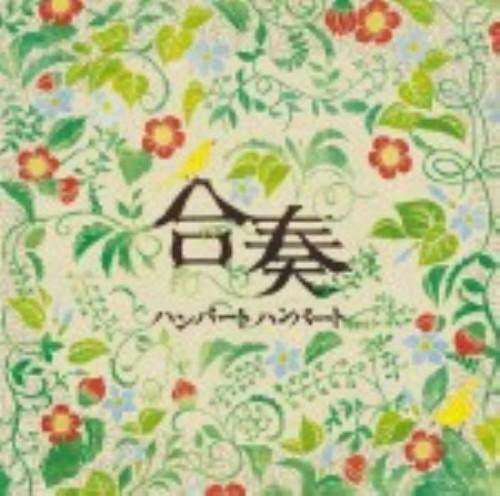 【中古】合奏(DVD付)/HUMBERT HUMBERT