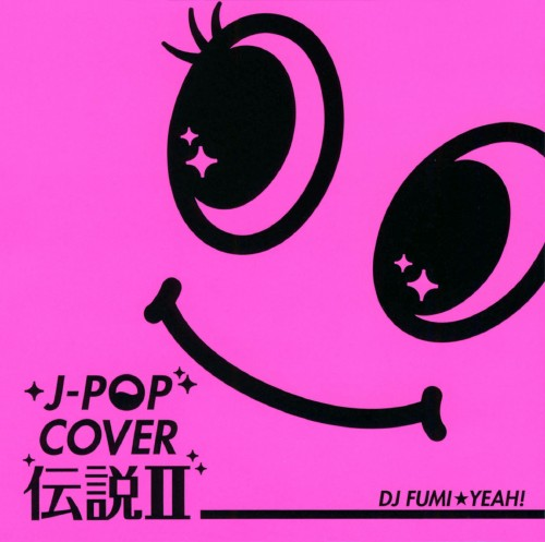 【中古】J−POP カバー伝説II mixed by DJ FUMI★YEAH!/DJ FUMI★YEAH!(MIX)