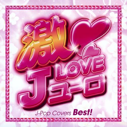 【中古】激 LOVE Jユーロ〜J−POP COVERS BEST〜/オムニバス