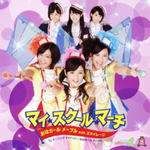 【中古】マイ・スクール・マーチ(初回生産限定盤)(DVD付)/おはガールmaple withスマイレージ