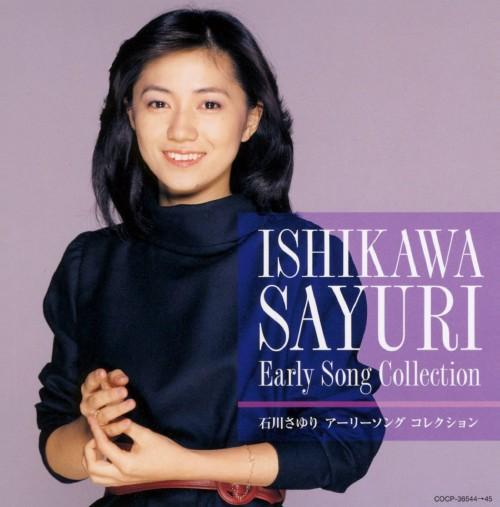 【中古】(決定盤)石川さゆり アーリーソングコレクション(1973〜1989)/石川さゆり