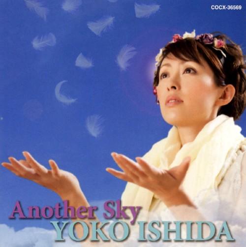 【中古】Another Sky/石田燿子