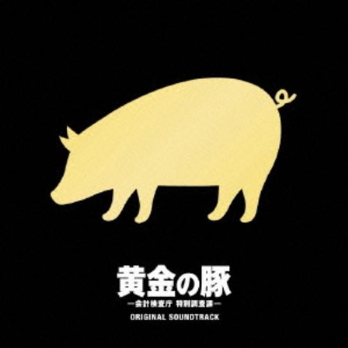 【中古】黄金の豚−会計検査庁 特別調査課−オリジナル・サウンドトラック/TVサントラ