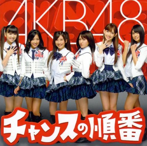 【中古】チャンスの順番(DVD付)(Type−A)/AKB48