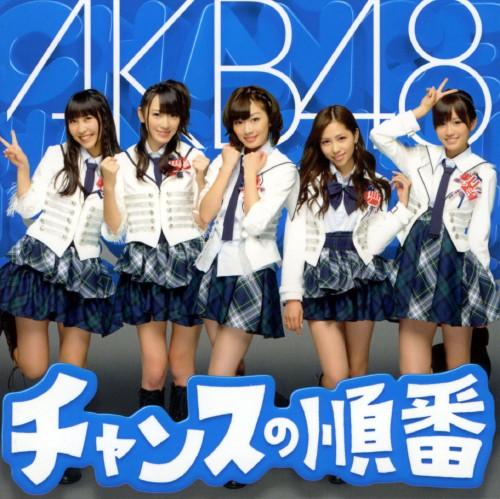 【中古】チャンスの順番(DVD付)(Type−B)/AKB48