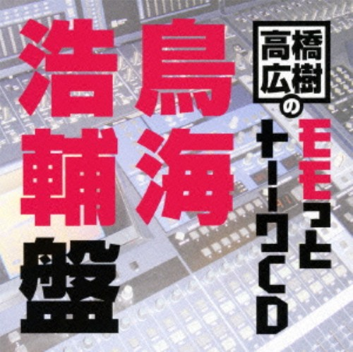 【中古】高橋広樹のモモっとトーークCD 鳥海浩輔盤/高橋広樹