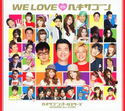 【中古】WE LOVE ヘキサゴン2010 Limited Edition(初回限定盤)(DVD付)/ヘキサゴンオールスターズ