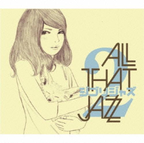 【中古】ジブリ・ジャズ2/ALL THAT JAZZ