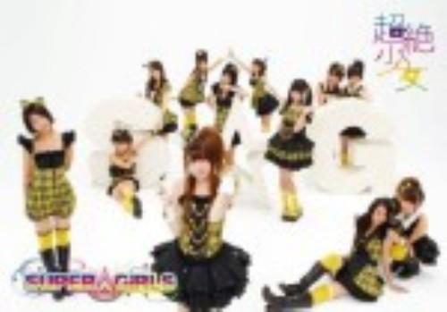 【中古】超絶少女(初回受注限定生産盤)(DVD付)/SUPER☆GiRLS