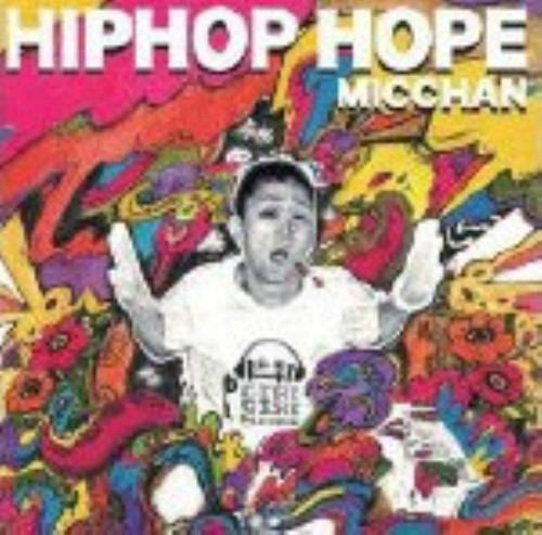 【中古】HIPHOP HOPE/MICCHAN
