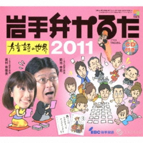 【中古】岩手弁かるた〜方言詩の世界 2011(完全生産限定盤)/オムニバス
