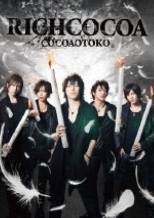 【中古】RICHCOCOA(初回限定盤)(DVD付)/ココア男。