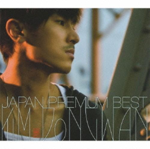 【中古】KIM DONGWAN JAPAN PREMIUM BEST(初回限定盤)(DVD付)/キム・ドンワン