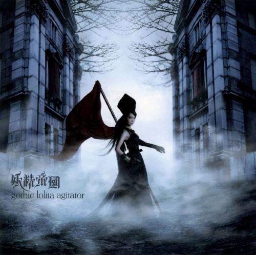 【中古】gothic lolita agitator/妖精帝國