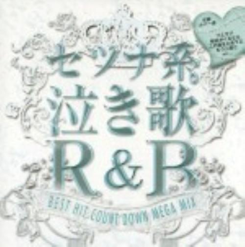 【中古】セツナ系泣き歌R&B BEST HIT COWNT DOWN 25 MEGA MIX/オムニバス