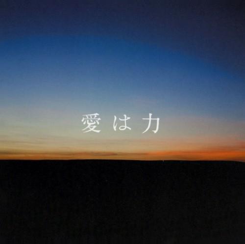 【中古】愛は力/alan×福井敬