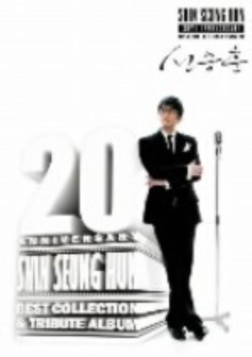 【中古】Shin Seung Hun −20th Anniversary Best Collection & Tribute Album−(DVD付)/シン・スンフン