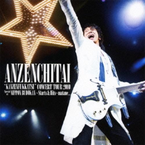 【中古】安全地帯 完全復活 コンサートツアー2010 Special at 日本武道館〜Starts &Hits〜「またね・・・。」/安全地帯
