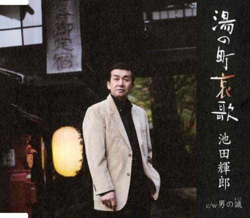 【中古】湯の町哀歌/男の誠/池田輝郎