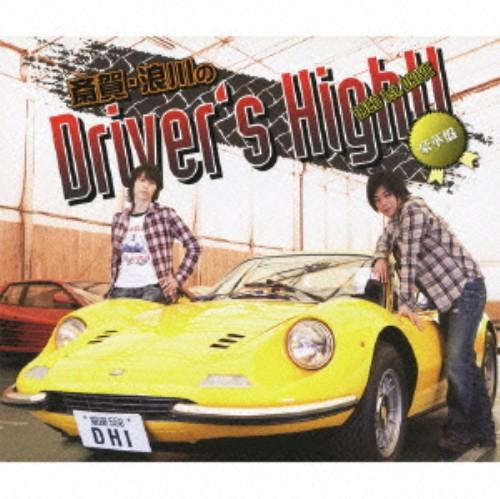 【中古】斎賀・浪川のDriver's High!! DJCD 1st. DRIVE(豪華盤)(DVD付)(CD−ROM付)/斎賀みつき/浪川大輔