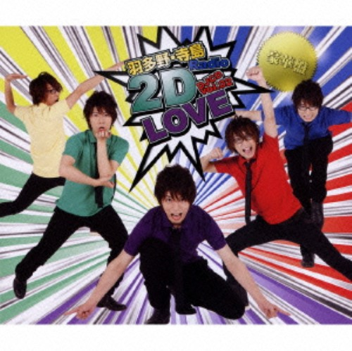 【中古】羽多野・寺島 Radio 2D LOVE DJCD vol.02(豪華盤)(DVD付)(CD−ROM付)/羽多野渉/寺島拓篤