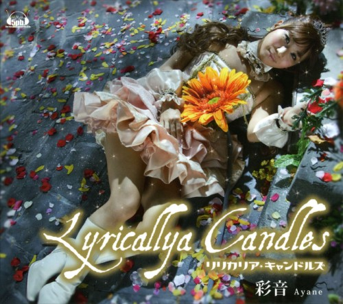 【中古】Lyricallya Candles(DVD付)/彩音