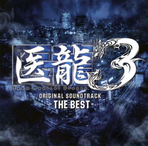 【中古】医龍3 THE BEST/TVサントラ