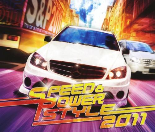 【中古】スピード&パワー・スタイル 2011/オムニバス
