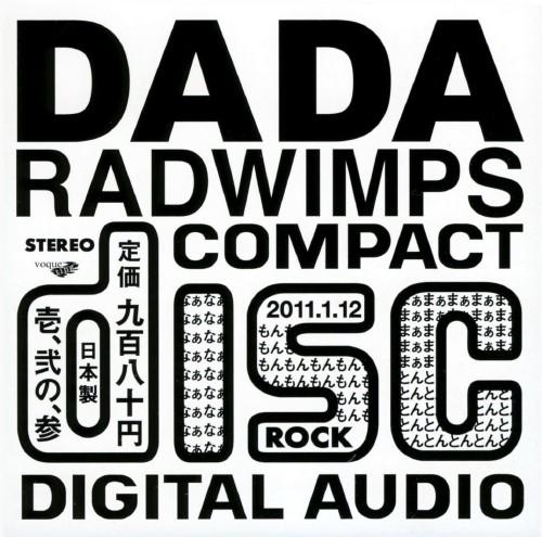 【中古】DADA/RADWIMPS