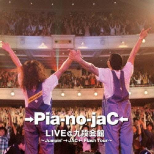 【中古】→Pia−no−jaC← LIVE@九段会館〜Jumpin'→JAC←Flash Tour〜(完全生産限定盤)/→Pia−no−jaC←