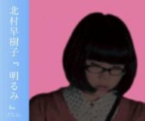 【中古】明るみ/北村早樹子
