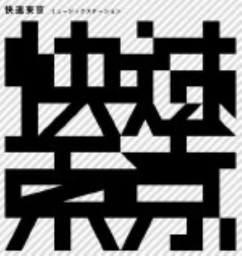 【中古】ミュージックステーション/快速東京