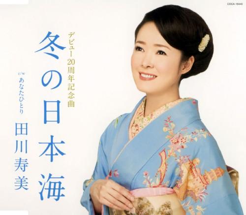 【中古】冬の日本海/あなたひとり/田川寿美