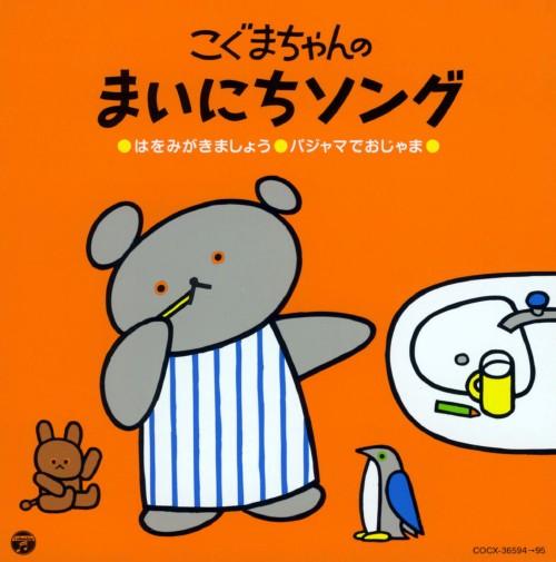 【中古】こぐまちゃんの まいにちソング/オムニバス