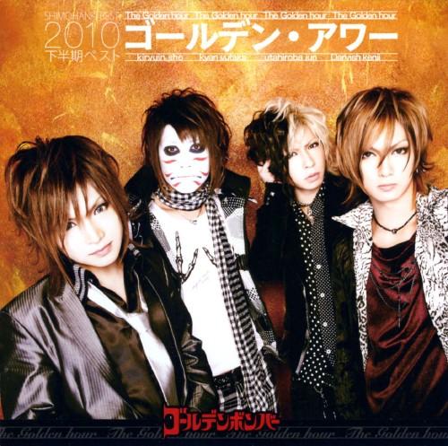 【中古】ゴールデン・アワー〜下半期ベスト2010〜/ゴールデンボンバー