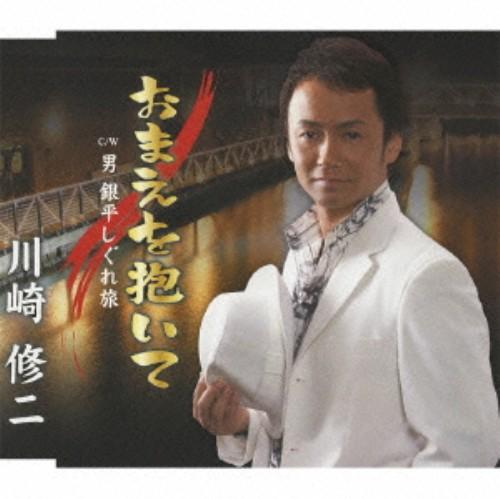 【中古】おまえを抱いて/男 銀平しぐれ旅/川崎修二