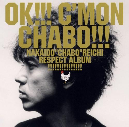 【中古】仲井戸 CHABO 麗市リスペクトアルバム「OK!!!C'MON CHABO!!!」/オムニバス