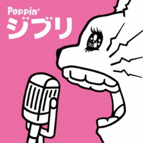 【中古】Poppin'ジブリ/オムニバス