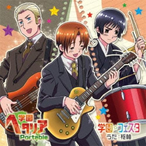 【中古】PSPソフト「学園ヘタリア Portable」OP&ED マキシシングル/ゲームミュージック