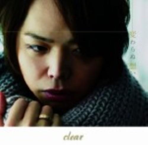 【中古】変わらぬ想い/clear