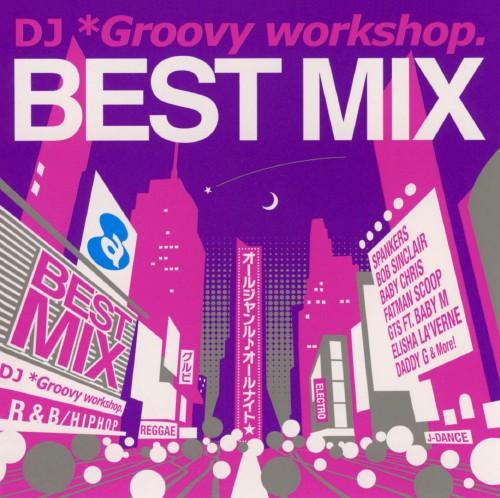 【中古】ベスト・ミックス〜オール・ジャンル・オール・ナイト〜/DJ Groovy workshop.