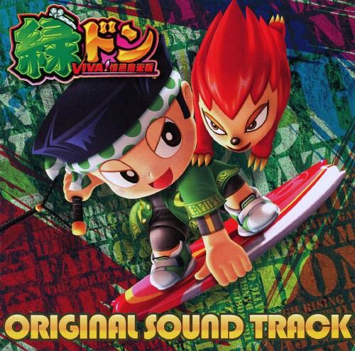 【中古】緑ドンVIVA!情熱南米編 サウンドトラック/ゲームミュージック