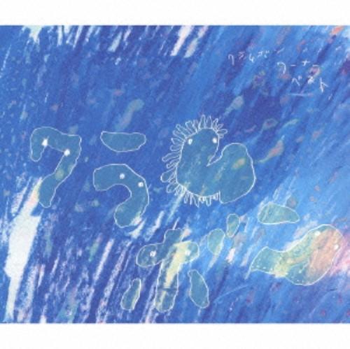 【中古】クラムボン−ワーナーベスト−(初回生産限定盤)(DVD付)/クラムボン