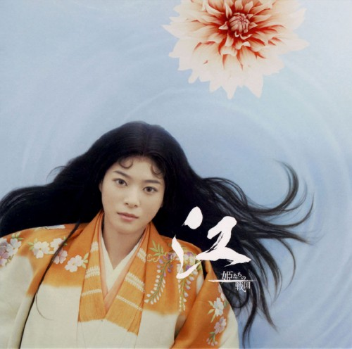 【中古】NHK大河ドラマ オリジナル・サウンドトラック 江〜姫たちの戦国〜/TVサントラ