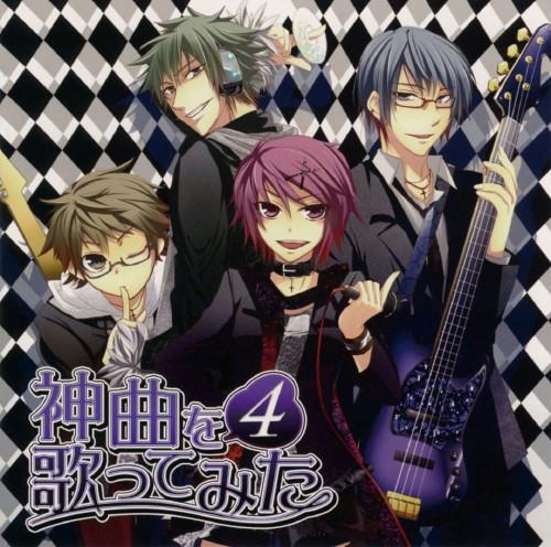 【中古】EXIT TUNES PRESENTS 神曲を歌ってみた 4/オムニバス