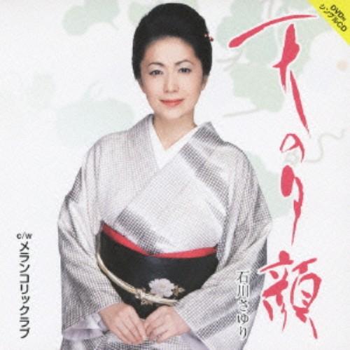 【中古】天の夕顔/メランコリックラブ(DVD付)/石川さゆり